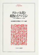 グローバル化と政治のイノベーション 「公正」の再構築をめざしての対話 (MINERVA人文・社会科学叢書)