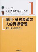 シリーズ人的資源を活かせるか 1 雇用・就労変革の人的資源管理