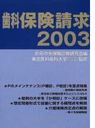 歯科保険請求 2003