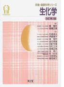 生化学 改訂第3版 (栄養・健康科学シリーズ)