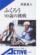 ふくろう90歳の挑戦 (岩波アクティブ新書)(岩波アクティブ新書)