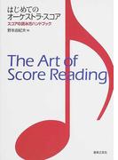 はじめてのオーケストラ・スコア スコアの読み方ハンドブック