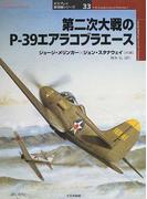 第二次大戦のP−39エアラコブラエース (オスプレイ軍用機シリーズ)