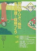 股関節・ひざの病気 生活管理と健康づくり (昭和大学公開講座「暮らしと健康」シリーズ)
