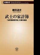 武士の家計簿 「加賀藩御算用者」の幕末維新 (新潮新書)(新潮新書)
