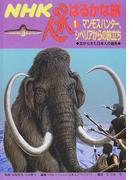 NHK日本人はるかな旅 1 マンモスハンター、シベリアからの旅立ち