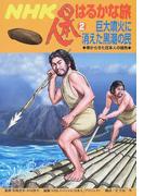 NHK日本人はるかな旅 2 巨大噴火に消えた黒潮の民
