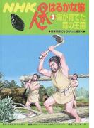 NHK日本人はるかな旅 3 海が育てた森の王国