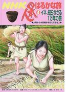 NHK日本人はるかな旅 4 イネ、知られざる1万年の旅