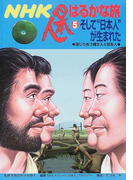 "NHK日本人はるかな旅 5 そして""日本人""が生まれた"