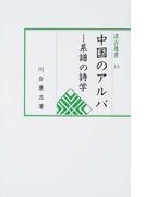 中国のアルバ 系譜の詩学 (汲古選書)