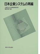 日本企業システムの再編 (大阪市立大学経済研究所所報)