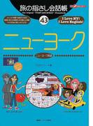 旅の指さし会話帳 43 ニューヨーク (ここ以外のどこかへ!)