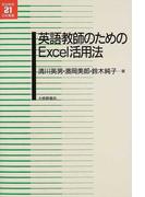 英語教師のためのExcel活用法 (英語教育21世紀叢書)