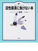 活性酸素に負けない本 イラスト版 (健康ライブラリー)(健康ライブラリー)