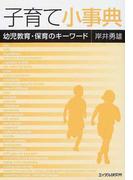 子育て小事典 幼児教育・保育のキーワード