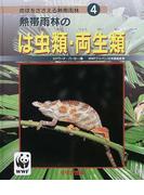 地球をささえる熱帯雨林 4 熱帯雨林のは虫類・両生類