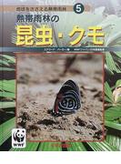 地球をささえる熱帯雨林 5 熱帯雨林の昆虫・クモ
