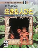 地球をささえる熱帯雨林 6 熱帯雨林に生きる人びと