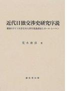 近代日独交渉史研究序説 最初のドイツ大学日本人学生馬島済治とカール・レーマン