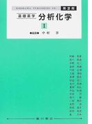 基礎薬学分析化学 第2版 1