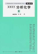 基礎薬学分析化学 第2版 2