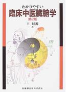 わかりやすい臨床中医臓腑学 第2版