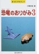 恐竜のおりがみ 3 (新・おりがみランド)