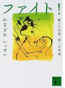 ファイト! 麗しの名馬、愛しの馬券 (講談社文庫)(講談社文庫)