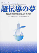 超伝導の夢 超伝導研究の最前線とその未来
