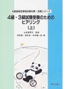4級・3級試験受験のためのヒアリング 上 (中国語検定資格試験対策・攻略シリーズ)