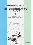 4級・3級試験受験のためのヒアリング 下 (中国語検定資格試験対策・攻略シリーズ)