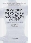ボディ・セルフ・アイデンティティ・セクシュアリティの心理学 「私が変わる」「私を変える」「社会が変わる」