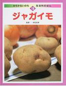 みぢかないのち・生活科のほん 18 ジャガイモ