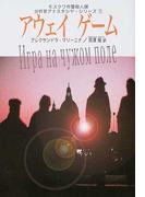 アウェイゲーム (光文社文庫 分析官アナスタシヤ・シリーズ)(光文社文庫)