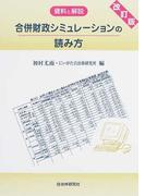 合併財政シミュレーションの読み方 資料と解説 改訂版