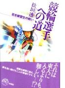 競輪選手への道 若き練習生の戦い (オフサイド・ブックス四六スーパー)