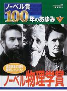 ノーベル賞100年のあゆみ 2 ノーベル物理学賞