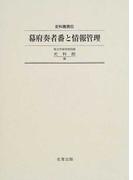 幕府奏者番と情報管理 (史料叢書)
