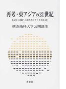 再考・東アジアの21世紀 友好と飛躍への新たなシナリオを探る (横浜商科大学公開講座)