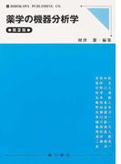 薬学の機器分析学 第2版