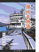 観光船讃岐丸物語 元宇高連絡船の航跡