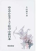 日本中世のムラと神々の通販/大...