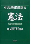 司法試験模範論文憲法 過去問答案集 (The green books)