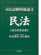 司法試験模範論文民法 過去問答案集 (The green books)