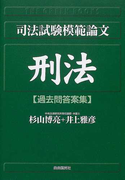 司法試験模範論文刑法 過去問答案集 (The green books)