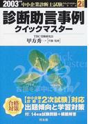 診断助言事例クイックマスター 中小企業診断士2次試験 2003年版 (中小企業診断士試験クイックマスターシリーズ)