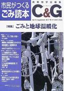 C&G 市民がつくるごみ読本 第7号(2003) 特集ごみと地球温暖化