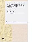 ものがたり朝鮮の歴史 現在と過去との対話 オンデマンド版 (Ondemand collection)