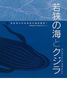 若狭の海とクジラ (若狭湾沿岸地域総合講座叢書)